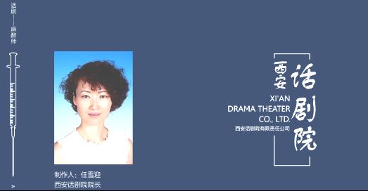 大型话剧《麻醉师》项目资料详细版2002.png