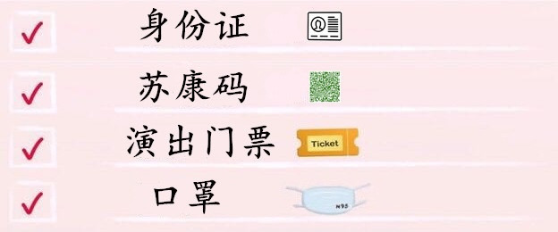 【延期】【启东站】大型古装锡剧《孟姜女》