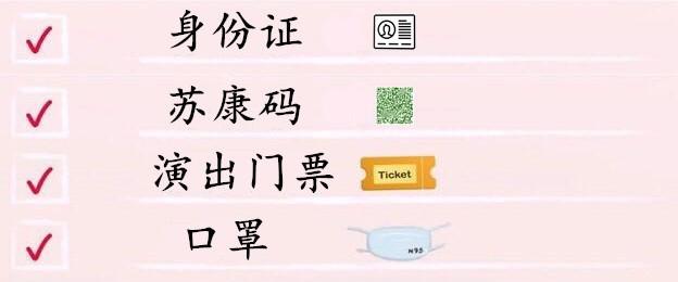 【延期】【启东站】《国家京剧院折子戏专场》-《扈家庄》《卖水》《盗王坟》