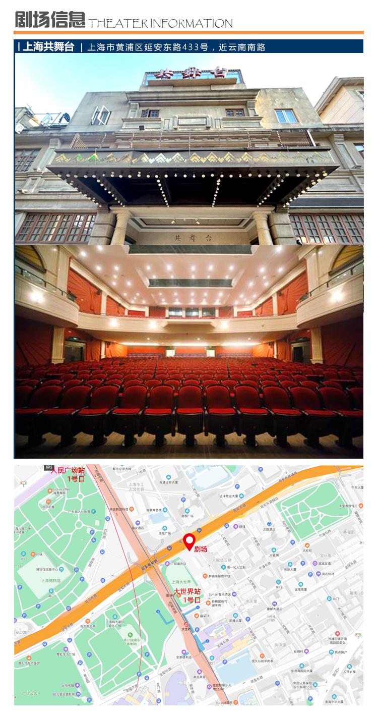 上海共舞台-剧场信息.jpg