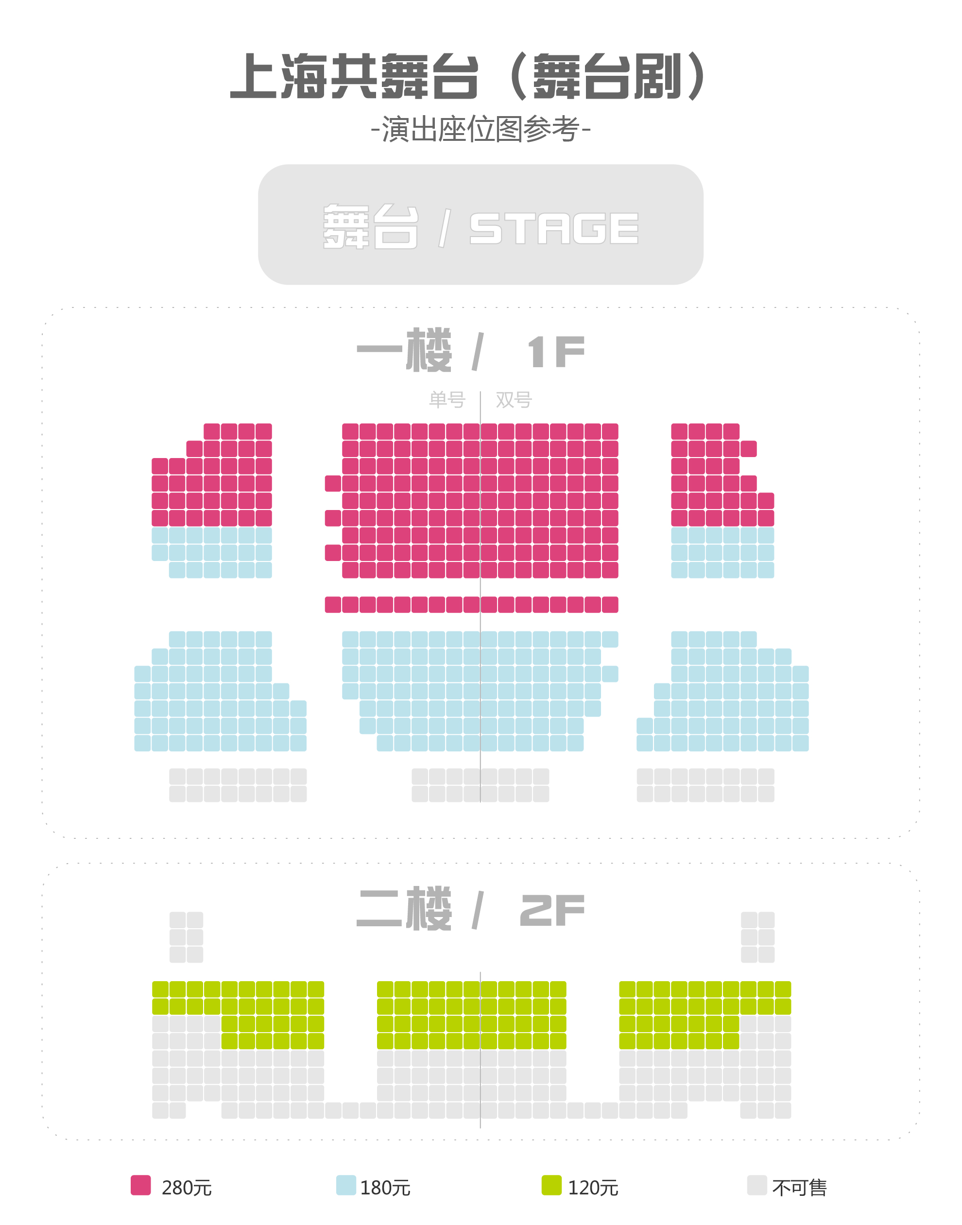 舞台剧座位图_儿童剧-共舞台.jpg