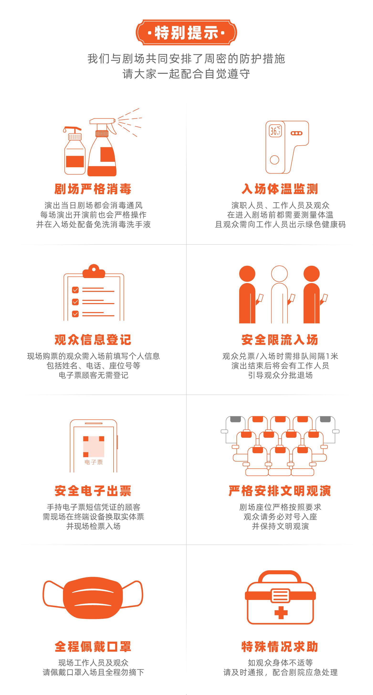 疫情剧场图标-共舞台_画板 1.jpg