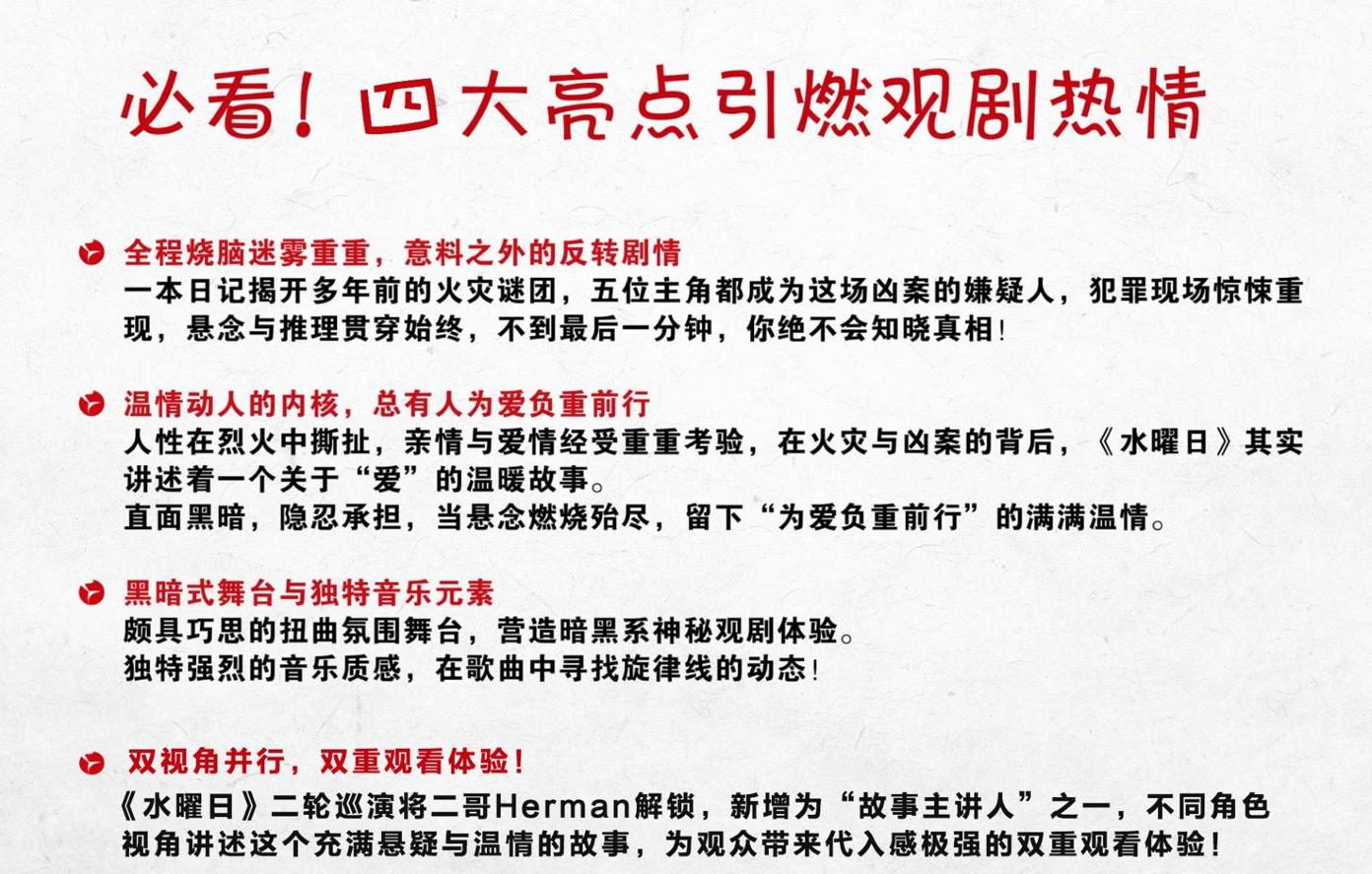 【南通站】【韩国高口碑】悬疑推理音乐剧《水曜日》