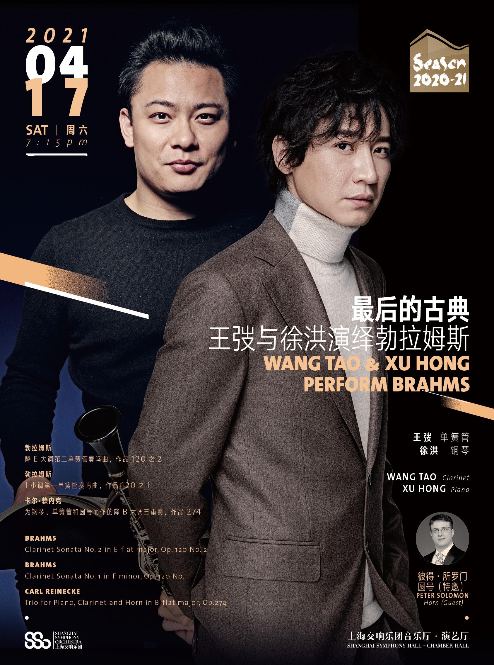 【上海站】最后的古典 王弢与徐洪演绎勃拉姆斯