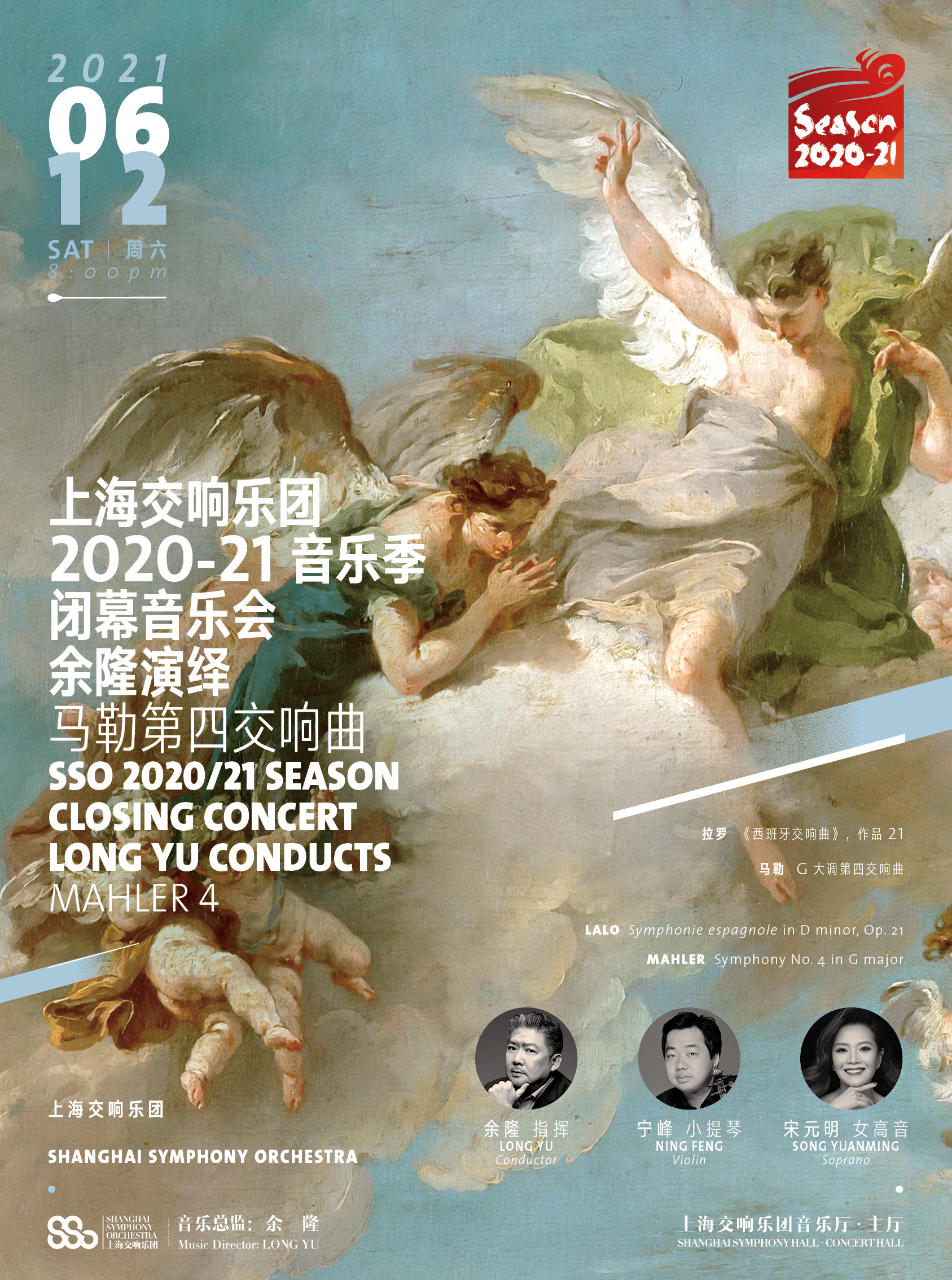 【上海站】上海交响乐团2020-21音乐季闭幕音乐会 余隆演绎马勒第四交响曲