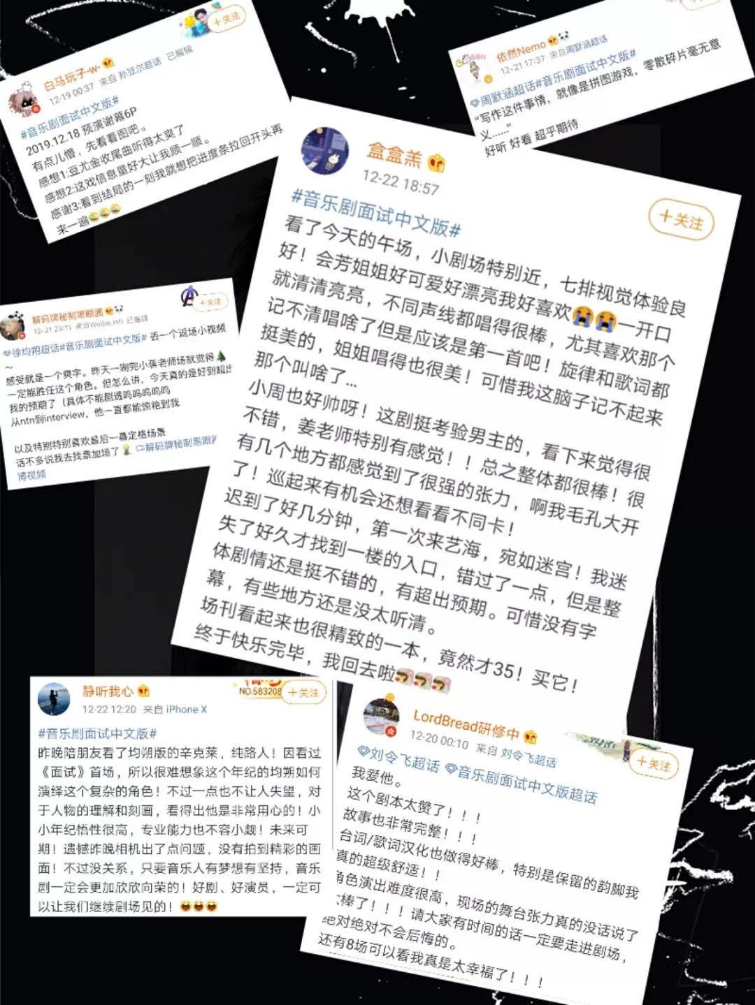 【启东站】音乐剧《面试》中文版