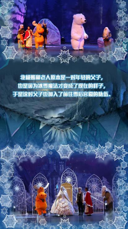 【启东站】儿童剧《冰雪女王》