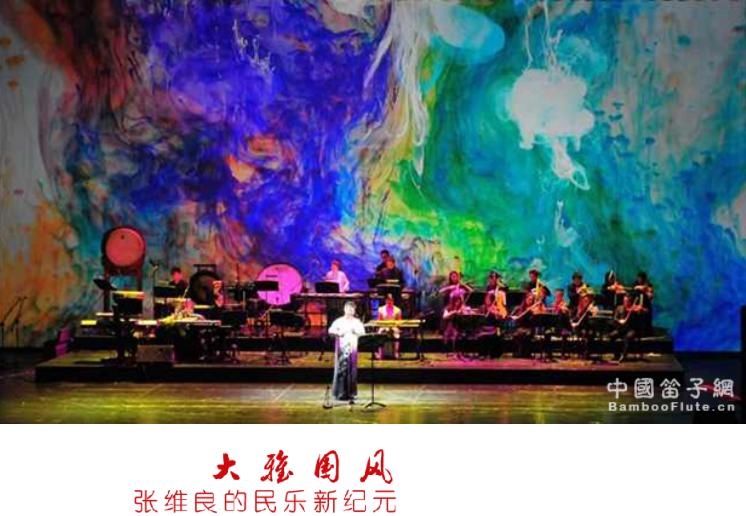 【启东站】《梦境·笛箫大师张维良从艺五十周年独奏音乐会》