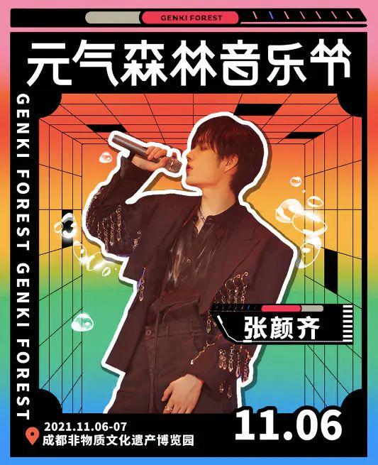 「刘宪华/朴树/万青/王子异/姜云升/逃跑计划」元气森林音乐节